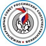 МСРС - международный совет российских соотечественников