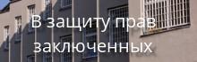 В защиту прав заключенных
