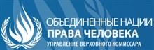 Управление верховного комиссара по правам человека